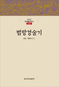 범망경술기 (한글본 한국불교전서 신라 2)