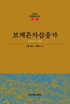 보제존자삼종가 (한글본 한국불교전서 고려 7)