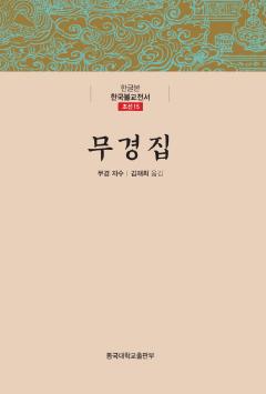 무경집 (한글본 한국불교전서 조선 15)
