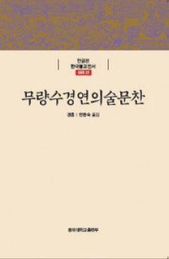 무량수경연의술문찬 (한글본 한국불교전서 신라 12)