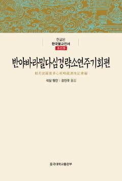 반야바라밀다심경략소연주기회편 (한글본 한국불교전서 조선 29)