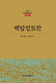 백암정토찬 (한글본 한국불교전서 조선 3)