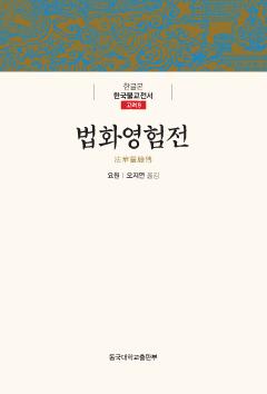 법화영험전 (한글본 한국불교 전서 고려 9)