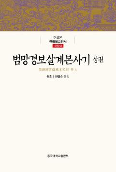 범망경보살계본사기 상권 (한글본 한국불교전서 신라 13)