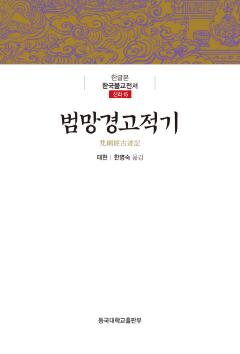 범망경고적기 (한글본 한국불교전서 신라 15)