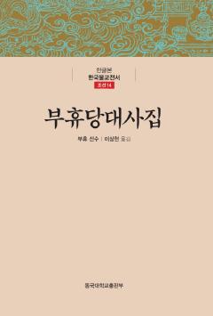 부휴당대사집 (한글본 한국불교전서 조선 14)