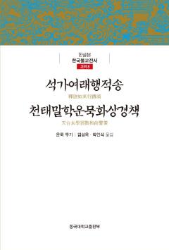 석가여래행적송 천태말학운묵화상경책 (한글본 한국불교전서 고려 8)