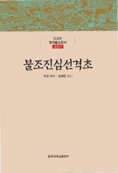 불조진심선격초 (한글본 한국불교전서 조선 17)