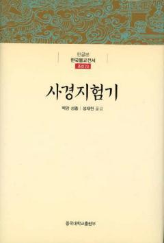 사경지험기 (한글본 한국불교전서 조선 23)