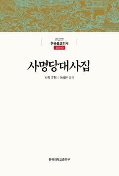 사명당대사집 (한글본 한국불교전서 조선 19)