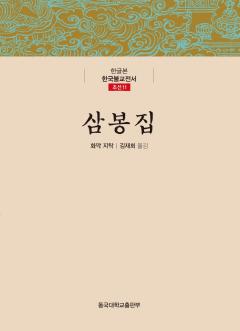 삼봉집 (한글본 한국불교전서 조선 11)