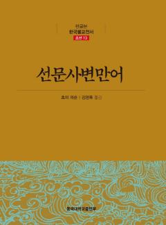 선문사변만어 (한글본 한국불교전서 조선 13)
