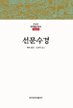 선문수경 (한글본 한국불교전서 조선 12)