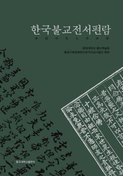 한국불교전서 편람(국문판)