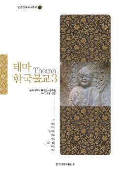 테마 한국불교3