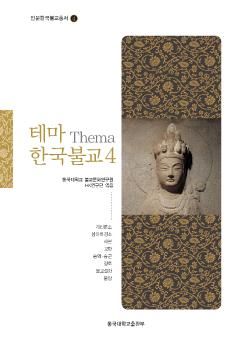 테마 한국불교4