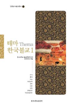 테마 한국불교1