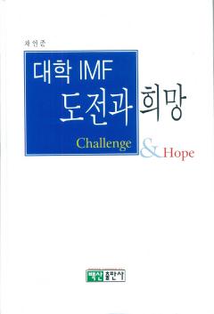대학 IMF 도전과 희망