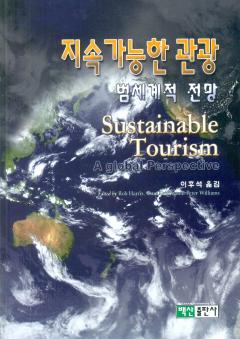 지속 가능한 관광