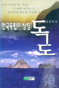 한국독립의 상징 독도