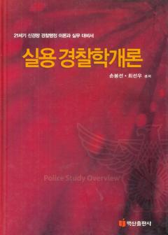 실용 경찰학개론