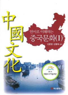 언어로 이해하는 중국문화 1