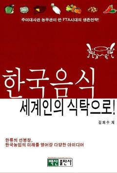 한국음식 세계인의 식탁으로