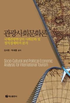 관광사회문화론