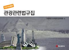 2014 관광관련법규집(전정개정4판)