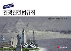 2015 관광관련법규집(전정개정5판)