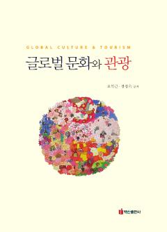 글로벌 문화와 관광