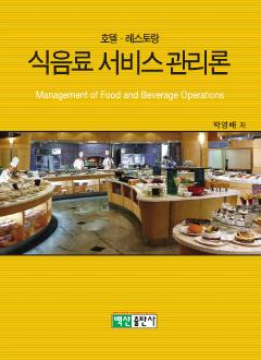 호텔 레스토랑  식음료 서비스 관리론