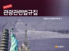 2012 관광관련법규집(전정개정3판)