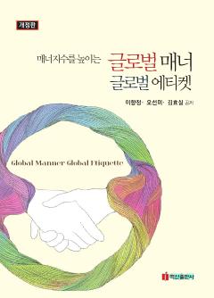 글로벌 매너 글로벌 에티켓