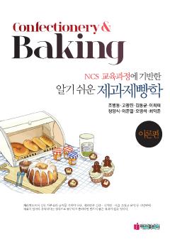 알기 쉬운 제과제빵학