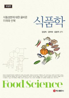 식품학(개정판)