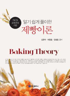 알기 쉽게 풀이한 제빵이론