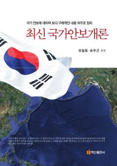 최신 국가안보개론