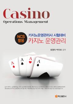 NCS활용 카지노 운영관리