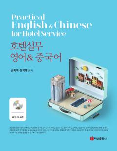 호텔실무 영어 & 중국어