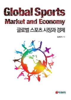 글로벌 스포츠 시장과 경제