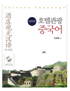 호텔관광 중국어: 회화편
