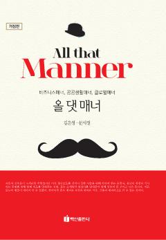 올 댓 매너 (비즈니스매너 공공생활매너 글로벌매너)