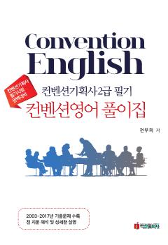 컨벤션기획사 2급필기 컨벤션영어 풀이집