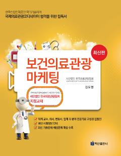 보건의료관광 마케팅