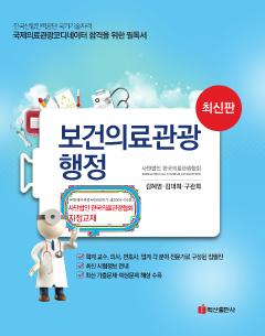 보건의료관광 행정
