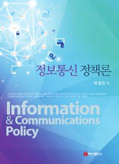 정보통신 정책론