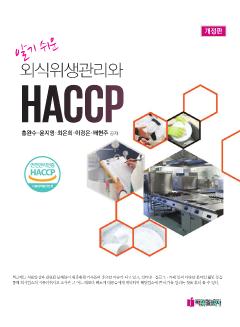 알기쉬운 외식 위생관리와 HACCP