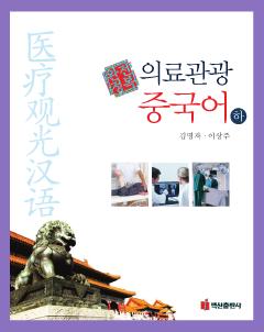 의료관광중국어(하)