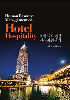 호텔 외식 관광 인적자원관리